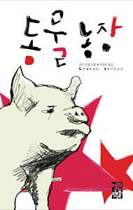 animal_farm_cover-200.jpg