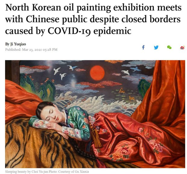 제재대상 북 미술품, 중국서 버젓이 전시