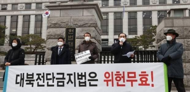 국제인권단체, 통일부에 '대북전단금지법' 의견서 제출