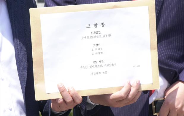박상학 자유북한운동연합 대표 측이 13일 검찰에 제출한 고발장.