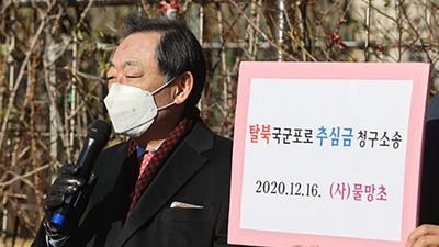 사단법인 물망초 국군포로송환위원회 관계자들이 지난해 12월 16일 서울 서초구 중앙지법 앞에서 국군포로에 대한 남북경제문화협력재단의 추심명령 이행 촉구 기자회견을 하고 있다.