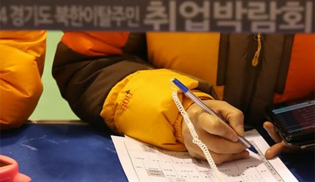 경기도 북한이탈주민 취업박람회에서 한 구직자가 정성스럽게 입사지원서를 작성하고 있다.