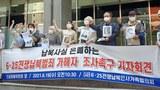 한국전쟁납북자가족, 진실화해위에 납북실체 규명 요청