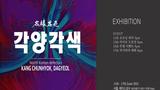 MZ세대 탈북민 작가들, 서울서 전시회 개최
