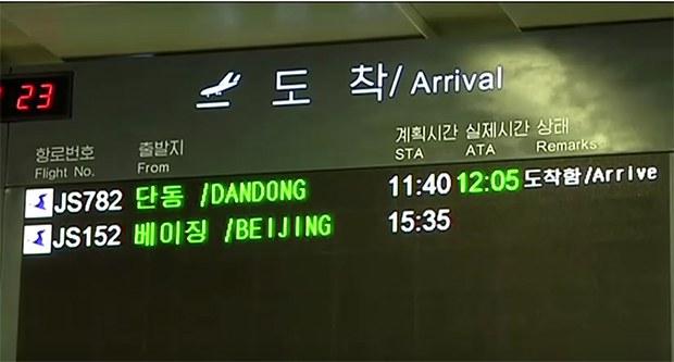 '북한 복수입국 여권'에 미 민간단체 기대와 아쉬움