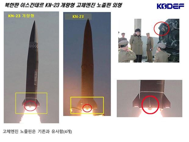 """""""북 신형 탄도미사일, 전략핵까지 운반 가능성"""""""