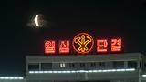 """""""북, 국제사회 대화 촉구에 응할 가능성 작아"""""""