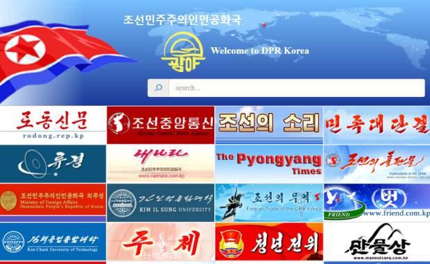 """""""북한 공식 웹사이트 체제선전 일색"""""""