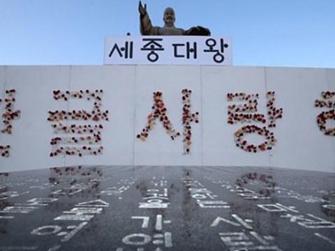 지난 2019년 10월 서울 세종대로 광화문광장 세종대왕상 앞 훈민정음 서문 너머로 나무 판자에 시민들이 부착한 장미꽃이 '한글 사랑해'라는 문구를 수놓고 있다.