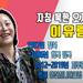 [탈북 오지랖복지사(1)] 오리지널 부산 싸나이도 넘어간 그녀의 오지랖?
