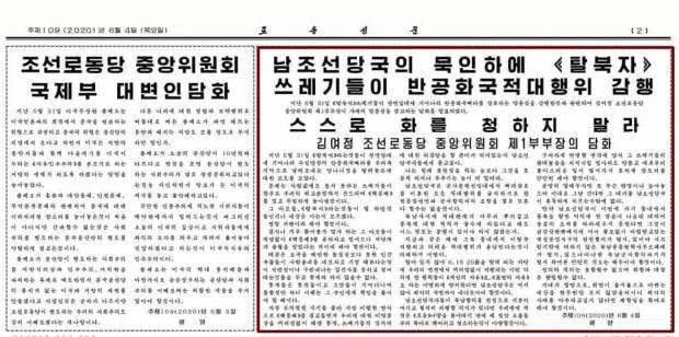북한 엘리트 수백 명이 짜내는 막말