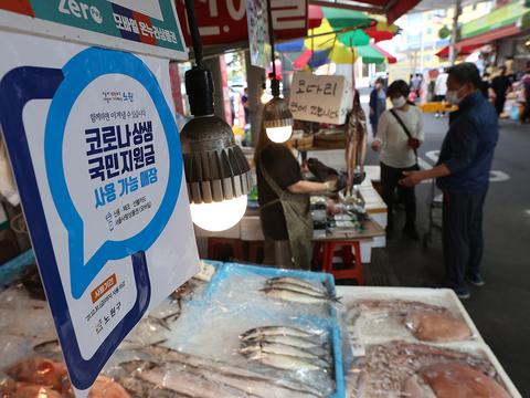 추석 연휴인 19일 오후 서울 노원구 상계중앙시장에 코로나 상생 국민지원금 사용 가능 안내문이 붙어있다.