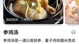 중국 최대 포털사이트 바이두(百度)의 백과사전이 김치에 이어 삼계탕도 중국에서 한국으로 전래했다고 기술하고 있는 것으로 나타났다.  바이두 백과사전의 삼계탕 항목을 보면 도입부부터 '고려인삼과 영계, 찹쌀을 넣은 중국의 오랜 광둥(廣東)식 국물 요리로, 한국에 전해져 한국을 대표하는 궁중 요리의 하나가 됐다'고 나온다. 삼계탕이 중국에서 한국으로 전래했다고 기술한 바이두 백과.