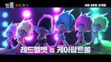 케이 팝 노래가 등장한 드림웍스 애니메이션 '트롤:월드투어'의 한 장면
