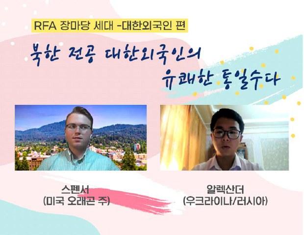 북한 전공 외국인들의 유쾌한 통일수다 ①