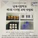 탈북민 대안학교 '남북사랑학교' 제1회 디지털 과학 박람회 소식
