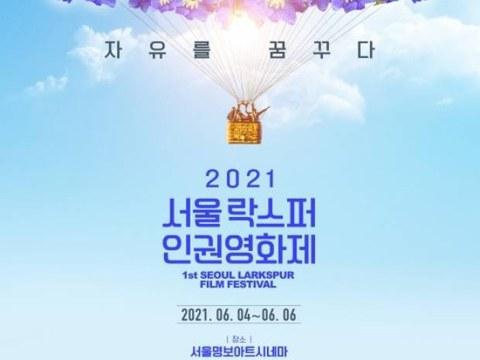4∼6일 서울 중구 명보아트시네마에서 열린 제1회 서울락스퍼인권영화제 포스터.